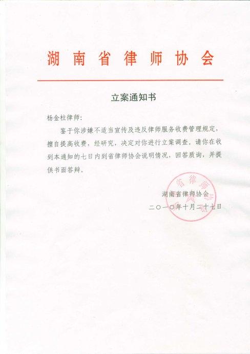 [转载]湖南省律师协会正式对杨金柱律师立案调查
