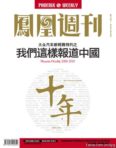 【绿茶书情】:《SOHO小报》和《凤凰周刊》