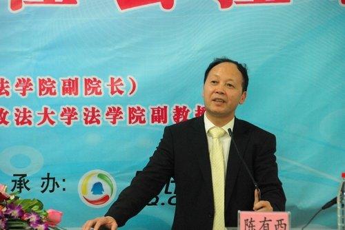 陈有西-:司法改革与社会控制(全记录)