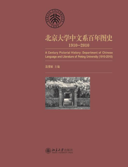 【绿茶书情】:纪念北大中文系百年