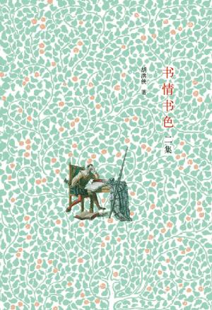 【绿茶书情】:《书情书色》
