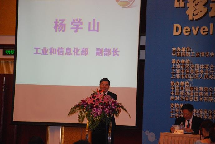 杨学山:发展移动互联网应注意创新和融合化