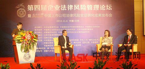 """吕良彪律师应邀主持""""第四届企业法律风险管理论坛""""并发表重要演讲"""