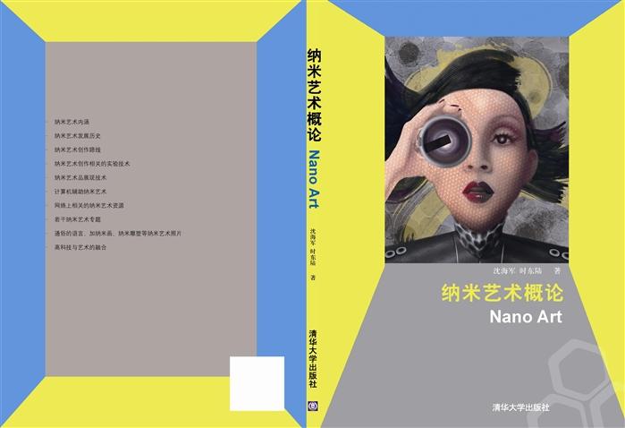 《纳米艺术概论》由清华大学出版社正式出版