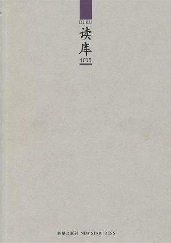 【绿茶书情】:《读库》《今日先锋》
