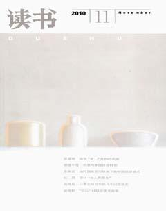 【绿茶书情】:《读书》《人民文学》