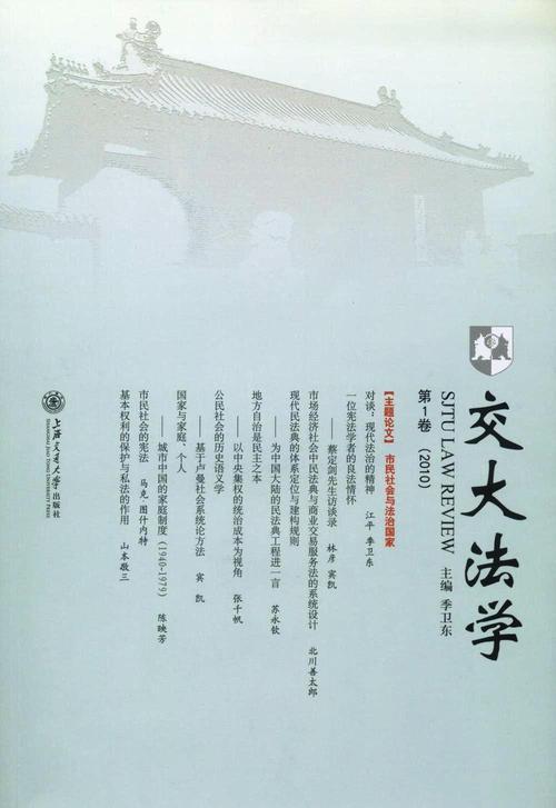 【海派法学动态之四】庆祝《交大法学》创刊号发行!