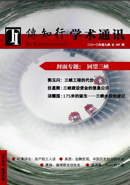 传知行学术通讯2010年第九期