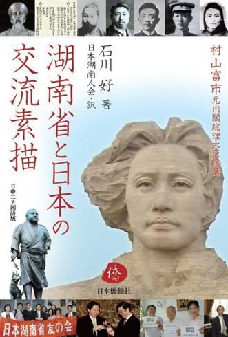 感谢湖南旅日传媒人段跃中赠书