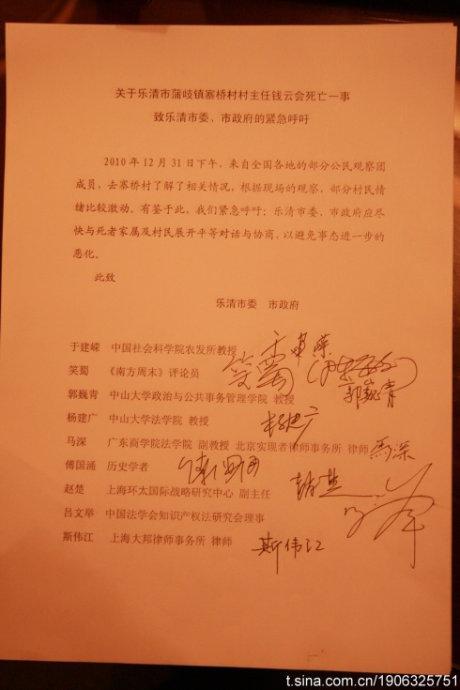 于建嵘、斯伟江等在乐清发出紧急呼吁!