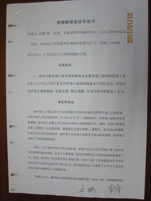 律师详解王鹏案国家赔偿:公安认为后果不严重,3万元精神抚慰金高了