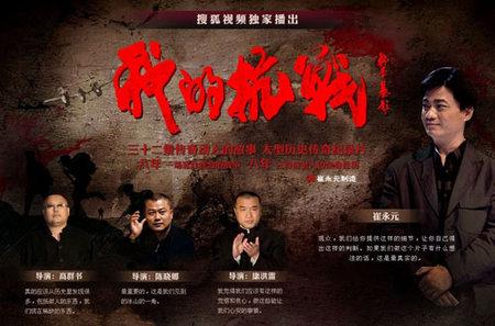 崔永元的《我的抗战》瑕疵太多