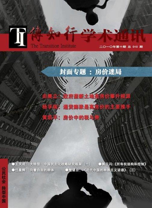 传知行学术通讯2010年第十期
