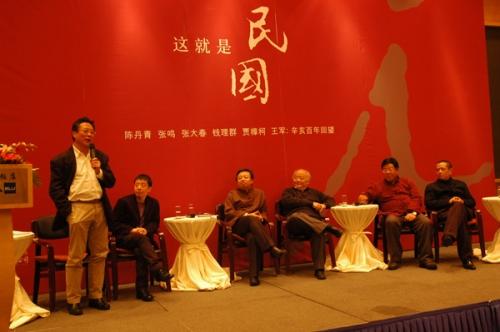 这就是民国:张鸣、陈丹青新书发布会