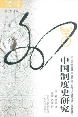 主观书评之《中国制度史研究》