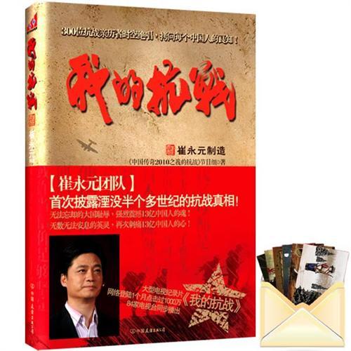 崔永元的《我的抗战》涉嫌历史造假?