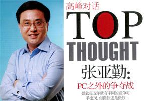 张亚勤:PC之外的争夺战