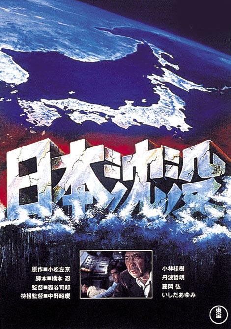 日本列岛真的会彻底沉没吗?