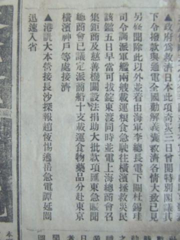 88年前中国军舰救援日本大地震