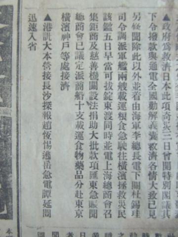88年前中国救援日本大地震