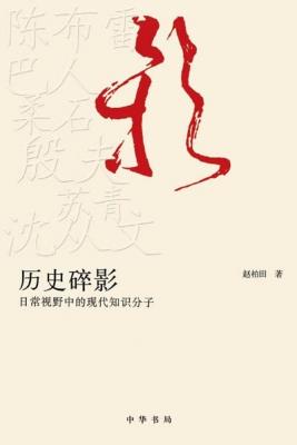 推荐-赵柏田以小说叙述历史
