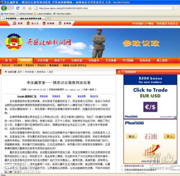 [转载]号外:重庆市开县政协网唱反调 痛斥李庄案