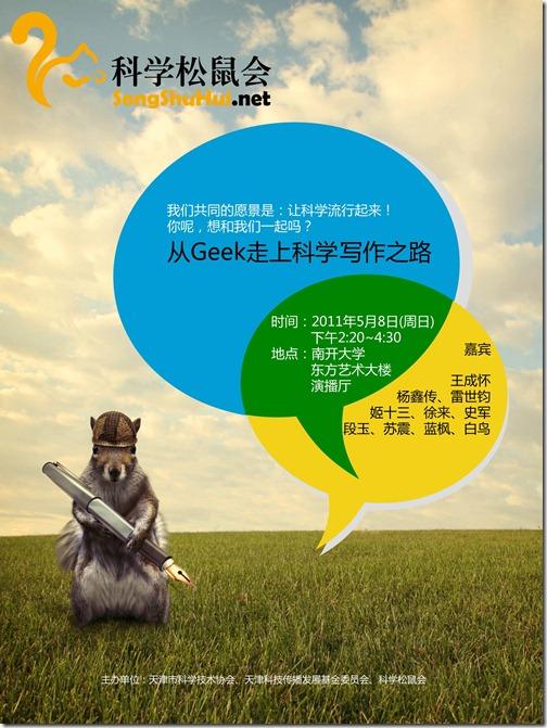 """科学传播漫谈—科学松鼠会""""变作者!""""高校巡讲·天津站"""