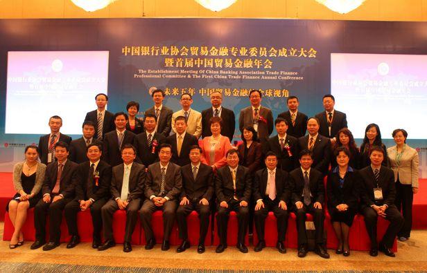 中国银行业协会贸易金融委员会成立
