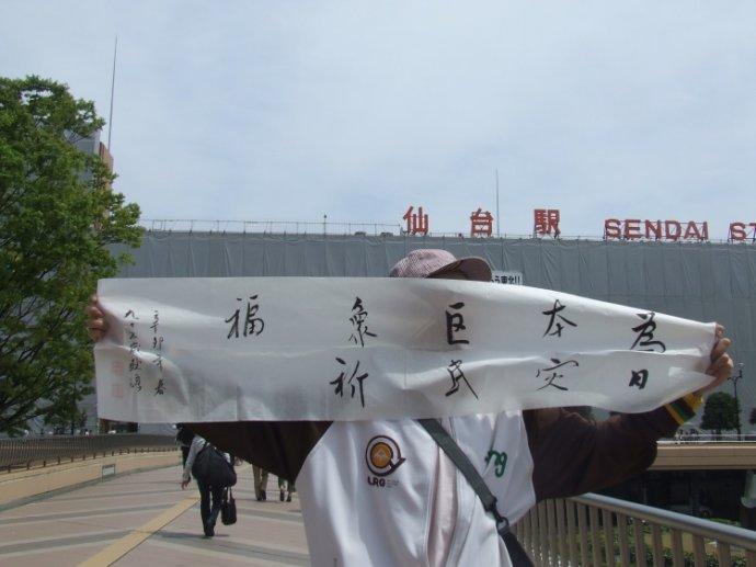 抗战老人祈福书法亮相日本灾区