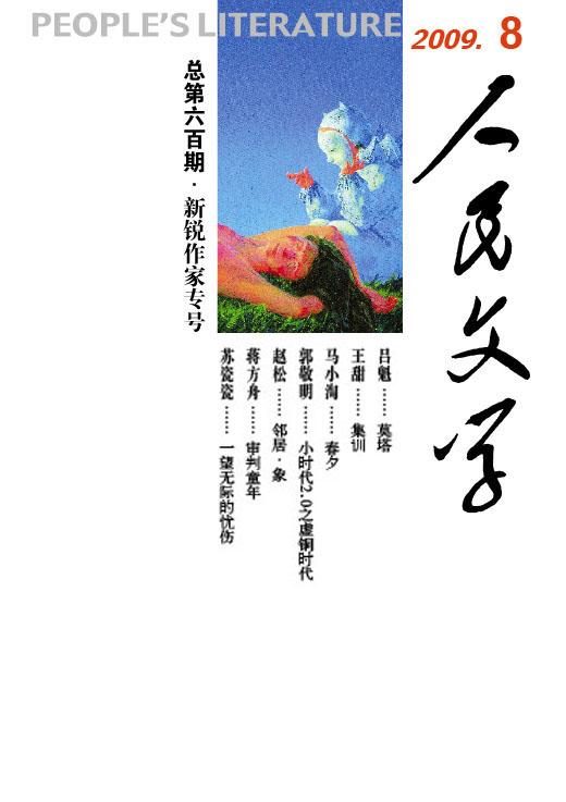 长篇散文《审判童年》在《人民文学》首发