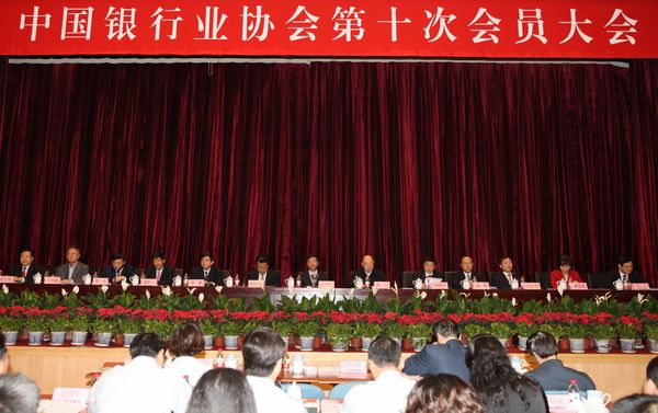 中国银行业协会第十次会员大会在京召开