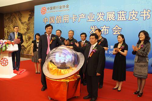 发布2010年中国信用卡产业发展蓝皮书