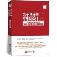 正常化到底——《变革世界的中国策》序