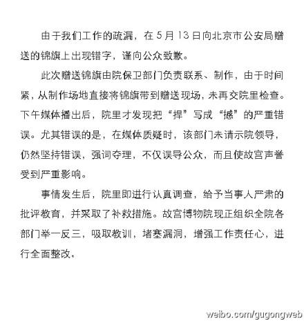 中国式道歉的四项基本原则
