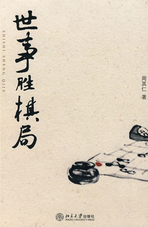 周其仁《世事胜棋局》在线阅读