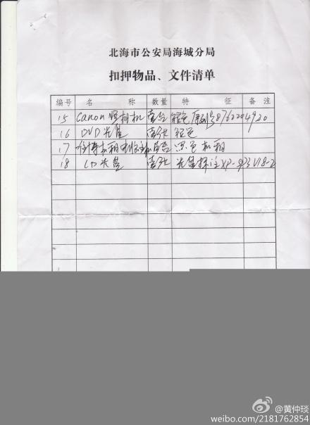 [转载]关于广西四律师案的最新说明