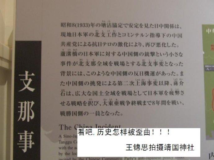 靖国神社丑化毛泽东?鈥斺斆昂雇蹬陌