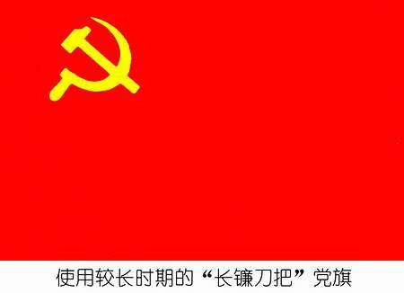 党徽曾用斧头或为了暴力革命鈥斺敱本┩蚬┪锕莸郴掌は渥糁