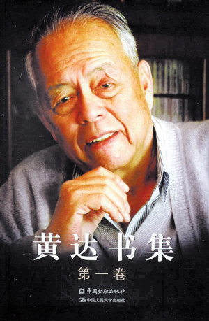 黄达是中国金融学科的奠基者和领航人