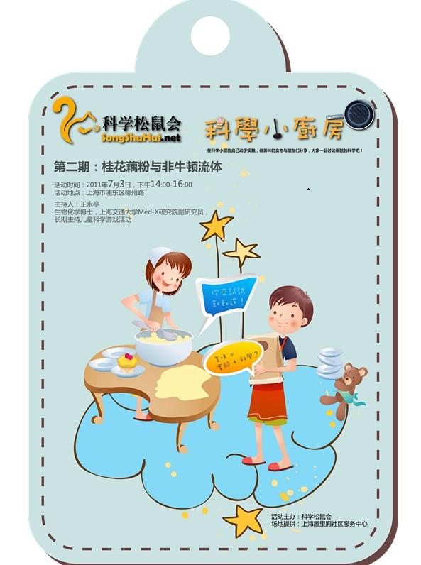 科学小厨房(第二期):桂花藕粉与非牛顿流体