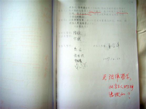 [转载]实录之八:律师会见夏俊峰证实法院一审程序严重违法