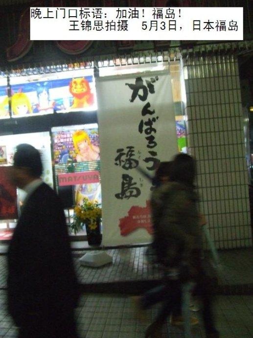 雨夜,露宿福岛火车站