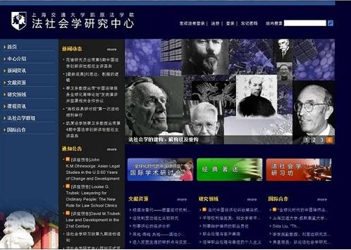 【海派法学动态之六】法社会学研究中心(LSC)网站开通