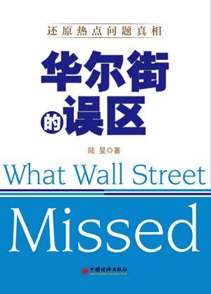 《华尔街的误区》简介