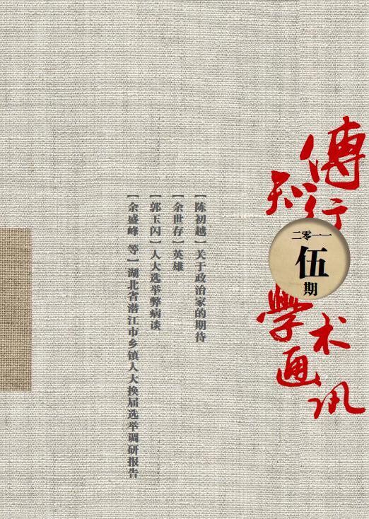 《传知行学术通讯》2011年第五期(总第15期)