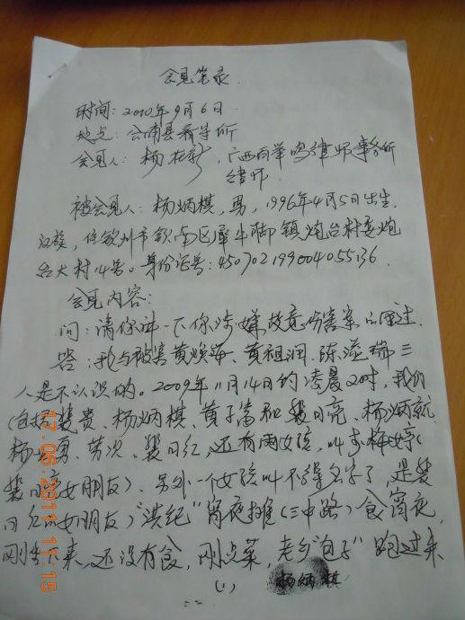 广西律师被捕案第一批背景材料公开