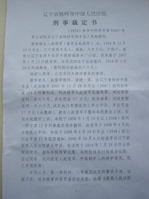 """""""西丰警察进京抓记者""""案中案再审结果:发回一审法院重审"""