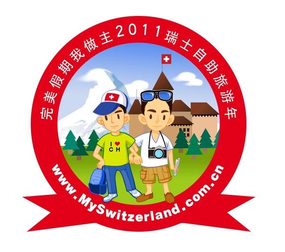 瑞士:七色地图遇见风同学