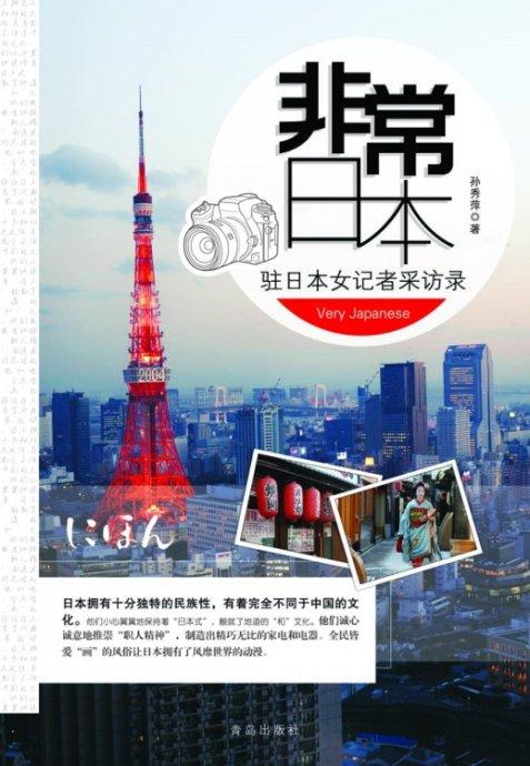 地震之后,看看《非常日本》