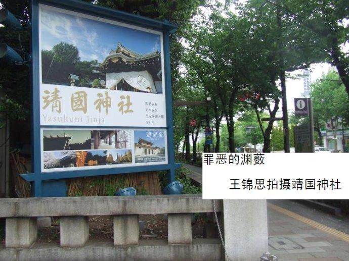靖国神社丑化毛泽东?——冒汗偷拍啊